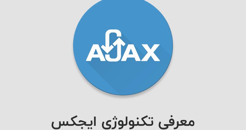 ایجکس یا AJAX چیست
